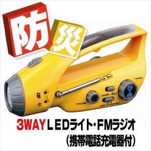 【1台6役!】3WayLEDライト・FMラジオ(携帯電話充電器付き!)