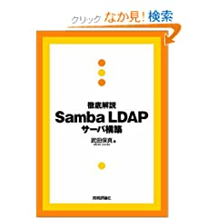 O Samba LDAPT[o\z