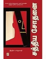 Sathya Sodhanai