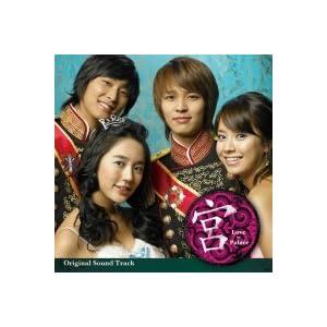 『宮~Love in Palace オリジナル・サウンドトラック(DVD付)』