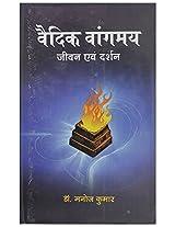 Jagriti Publication Vadik Vangmaya-Jivan Aur Darshan Book
