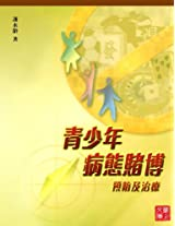 CUHK Series:Adolescent Pathological Gambling: Prevention and Treatment(Chinese Edition)