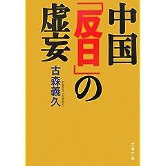 中国「反日」の虚妄 (文春文庫 こ 37-2)