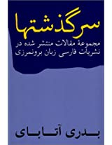 Collected Articles of Badri Atabai: Published in Persian Language Publications Outside of Iran