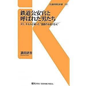 大日本スリ集団の画像