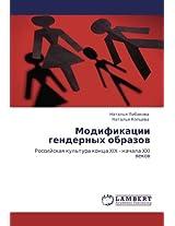 Modifikatsii gendernykh obrazov: Rossiyskaya kul'tura kontsa XIX - nachala XXI vekov