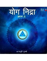 Yog Nidra Vol. 2 (Hindi)