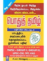 Pothu Tamil Mathiri Vina Vidai-TNPSC GROUP ll,GROUP lV,UPSC-CSE,TET,VAo
