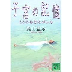 子宮の記憶 <ここにあなたがいる> (講談社文庫)