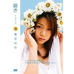 【クリックでお店のこの商品のページへ】Amazon.co.jp | 瞬き 華彩なな [DVD] DVD・ブルーレイ - 華彩なな