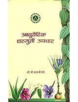 Ayurvediya Gharguti Upchar
