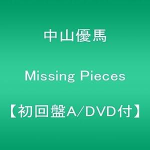 『Missing Pieces(初回盤A)(DVD付)』