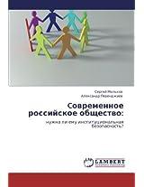 Covremennoe Rossiyskoe Obshchestvo