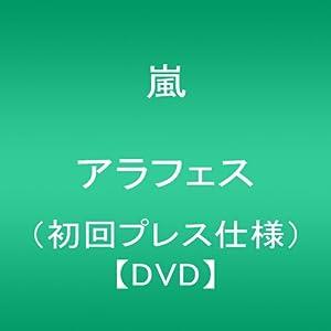 『ARASHI アラフェス(初回プレス仕様)』