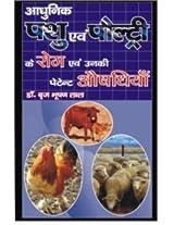 Pashu &Poultry Ke Rog &Patent Aushadhiyan