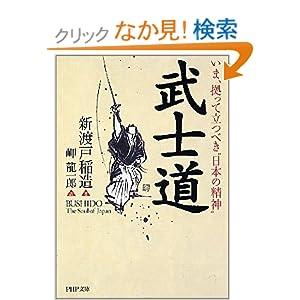 武士道:新渡戸稲造