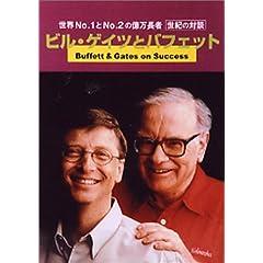 ゲイツ関連書籍と6月の注目ガジェット(日本購入可)