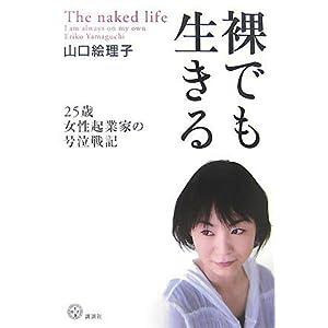 裸でも生きる――25歳女性起業家の号泣戦記 (講談社BIZ)
