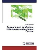 Sotsial'nye Problemy Stareyushchego Naseleniya Rossii