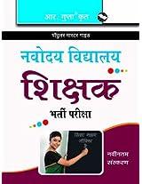 Navodaya Vidyalaya: Teachers for PGT & TGT (Common Paper) Exam Guide