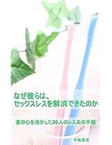 Naze karera wa sexless o kaisho dekitanoka: Tsuma no kokoro wo tokashita 20nin no lesso no tegami