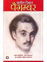 The Prophet (Hindi Edition)