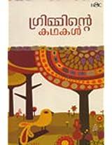 ഗ്രിമ്മിന്റെ കഥകള് (GRIMMINTE KATHAKAL)