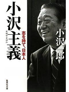 橋下徹と小沢一郎「5月電撃合体」衝撃シナリオvol.4
