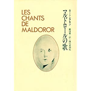 マルドロールの歌の画像
