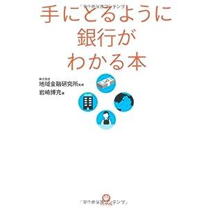 【クリックでお店のこの商品のページへ】手にとるように銀行がわかる本 [単行本(ソフトカバー)]