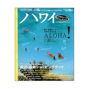 ハワイ (〔2004〕) (ブルーガイド情報版—わくわく歩き (151))