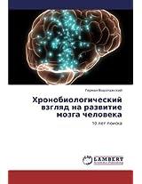Khronobiologicheskiy Vzglyad Na Razvitie Mozga Cheloveka