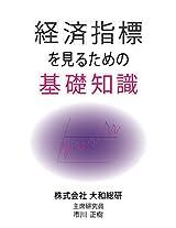 Basics for Understanding Japanese Economic Indicators and Statistics