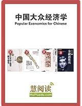 Popular Economics for Chinese