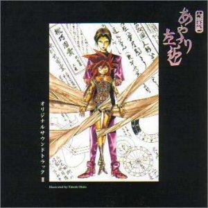 人形草紙あやつり左近 ― オリジナル・サウンドトラック II