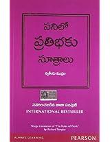 Rules of Work 2/E - Telugu