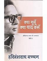 Kya Bhulu Kya Yaad Karu (Bachchan Autobiography)