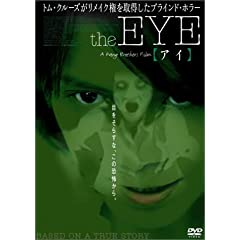the EYE (アイ) デラックス版 [DVD]