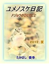 yumenosukenikki: dojounohitorigoto