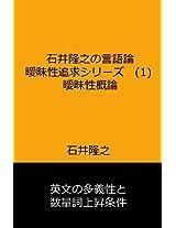 Ishii Takayuki no Gengoron Aimaisei Tsuikyu Series One Aimaiseigairon