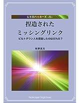 Netsuzousareta Misshingurinku: Pirutodaunjinwo Netsuzoushitanoha Dareda (Retorohakkazu)