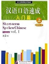 Short-term Spoken Chinese (Ru Men Pian): v. 1