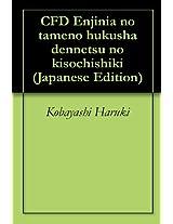 CFD Enjinia no tameno hukusha dennetsu no kisochishiki