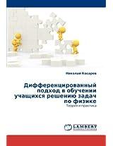 Differentsirovannyy Podkhod V Obuchenii Uchashchikhsya Resheniyu Zadach Po Fizike