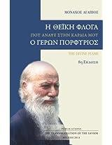 H Theiki Floga pou anapse stin kardia mou o Geron Porphyrios: The Divine Flame (greek edition)
