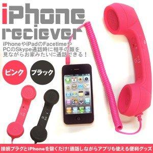 オシャレでポップなiPhone &携帯&PC受話器 レトロ調 黒電話型!【ココフォン】ブラック