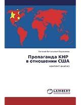 Propaganda Knr V Otnoshenii Ssha