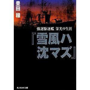 『雪風ハ沈マズ』—強運駆逐艦栄光の生涯 (光人社NF文庫)