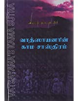 Vatsayana's Kama Sutra