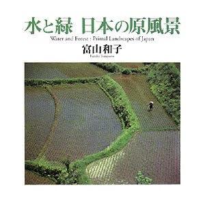 水と緑 日本の原風景